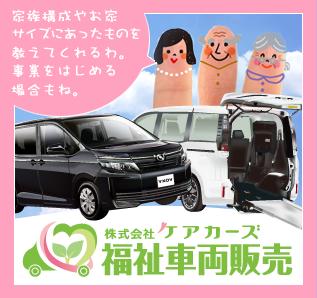 福祉車両販売のイメージ